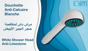 Douchette Anti Calcaire Blanche - ﻣﺮﺵ ﺩﺵ ﻟﻤﻜﺎﻓﺤﺔ ﺣﺠﺮ ﺍﻟﺠﻴﺮ ﺍﻷﺑﻴﺾ - White Shower Head Anti-Limestone