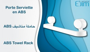 Porte Serviette en ABS - ﺣﺎﻣﻠﺔ ﻣﻨﺎﺷﻴﻒ - ABS Towel Rack
