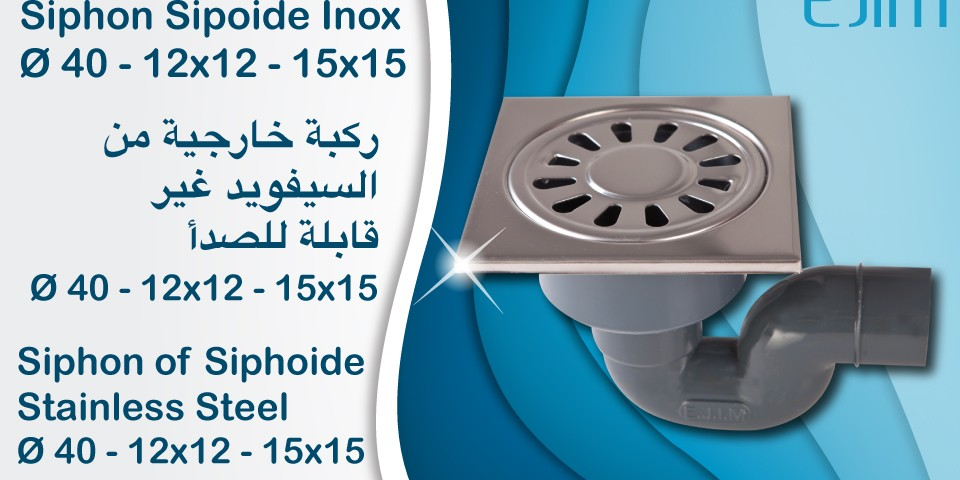 Siphon Siphoide Inox - ﺭﻛﺒﺔ ﺧﺎﺭﺟﻴﺔ ﻣﻦ ﺍﻟﺴﻴﻔﻮﻳﺪ ﻏﻴﺮ ﻗﺎﺑﻠﺔ ﻟﻠﺼﺪﺃ - Siphon of Siphoide Stainless Steel
